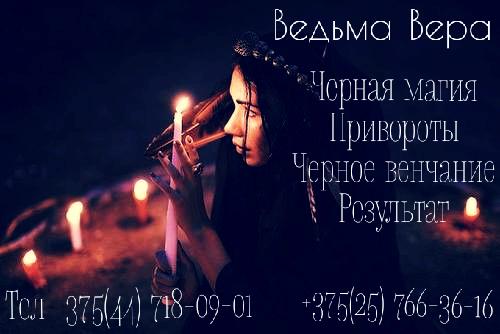 Помощь в сложных ситуациях с Помощью Магии.