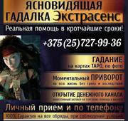 Магические услуги в Жодино